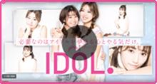 日本初!!アイドルどっと【IDOL.】とは?! への映像リンク