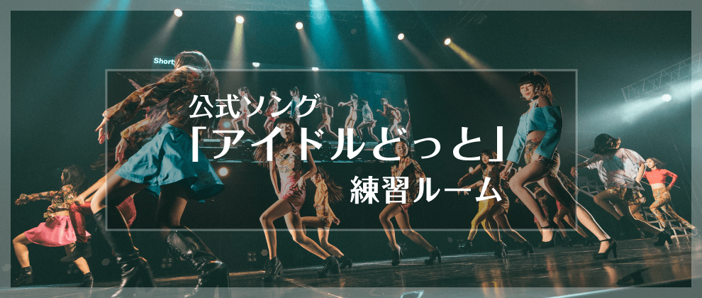 公式ソング「アイドルどっと」練習ルーム