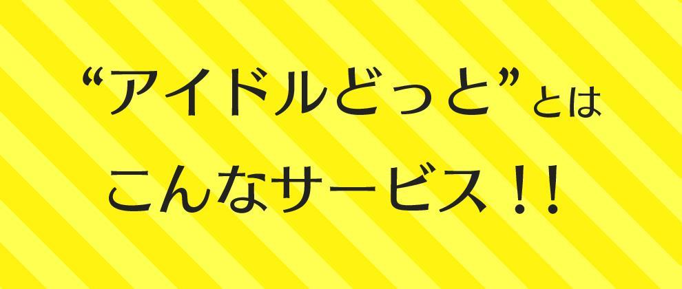 """""""アイドルどっと""""とはこんなサービス!!"""