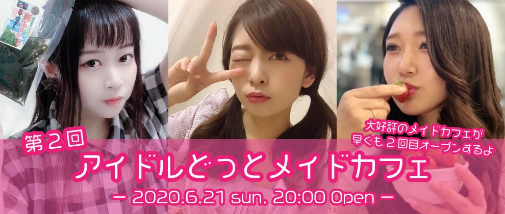 【2020/6/21開催分】アイドルどっとzoomオフ会