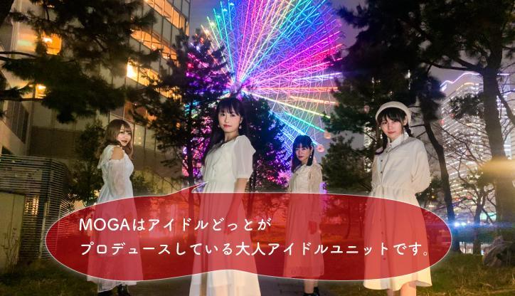 限定!!コロナに負けない 〜MOGAと一緒に虹色世界 🌈 zoomで楽しいデビューお披露目オフ会!: の画像
